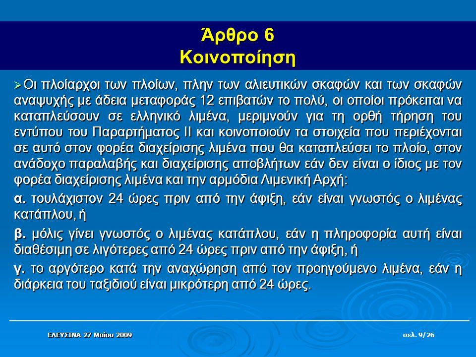 Άρθρο 6 Κοινοποίηση