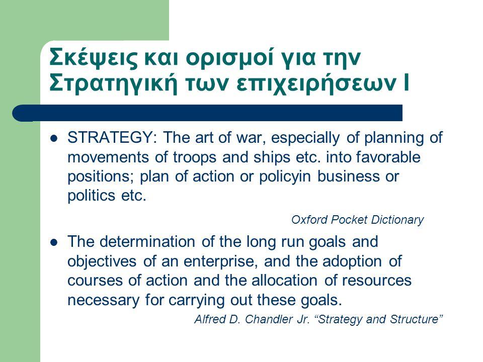 Σκέψεις και ορισμοί για την Στρατηγική των επιχειρήσεων I