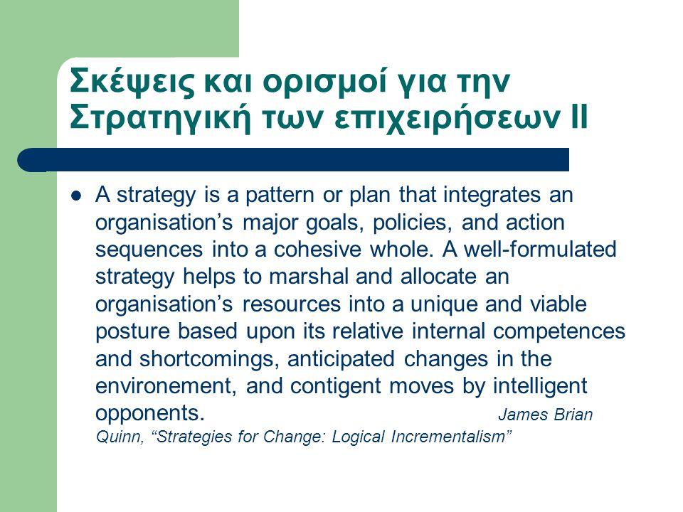 Σκέψεις και ορισμοί για την Στρατηγική των επιχειρήσεων II