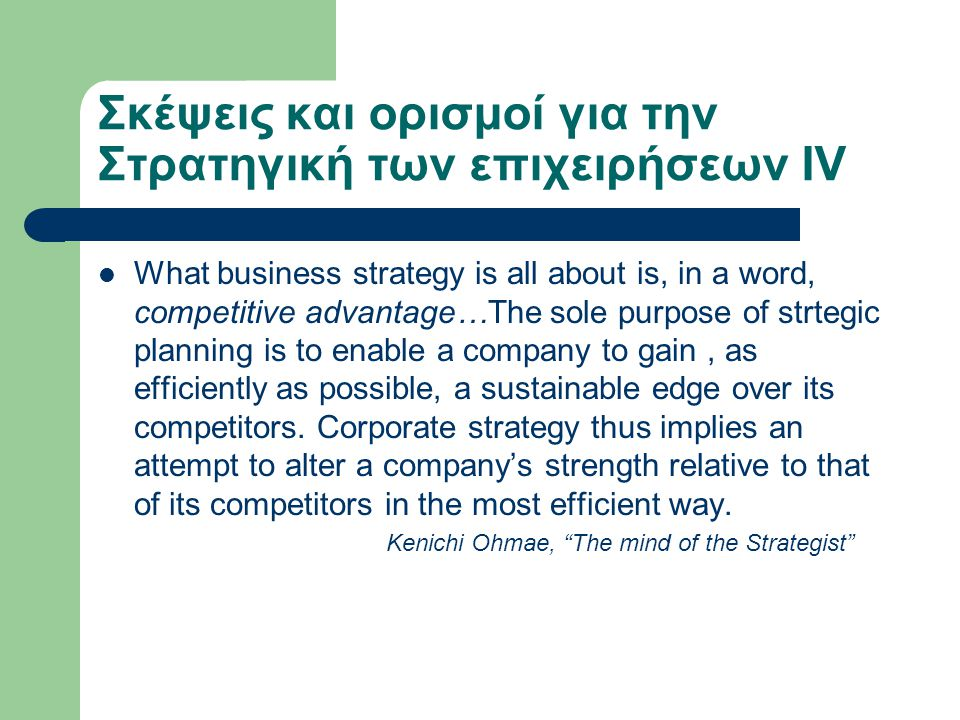 Σκέψεις και ορισμοί για την Στρατηγική των επιχειρήσεων IV