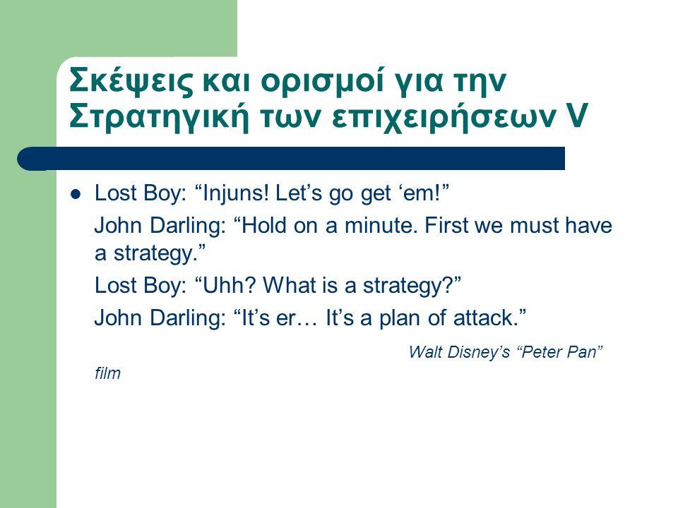 Σκέψεις και ορισμοί για την Στρατηγική των επιχειρήσεων V
