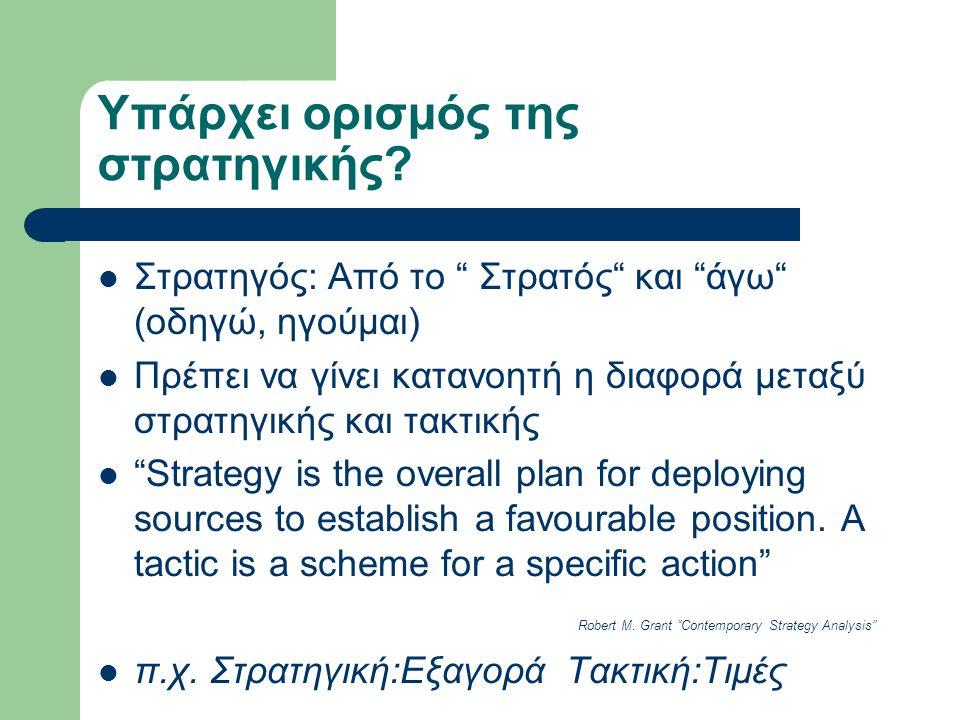 Υπάρχει ορισμός της στρατηγικής