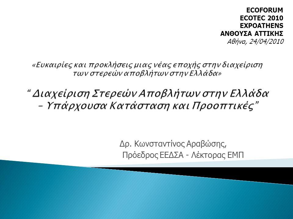 Δρ. Κωνσταντίνος Αραβώσης, Πρόεδρος ΕΕΔΣΑ - Λέκτορας ΕΜΠ