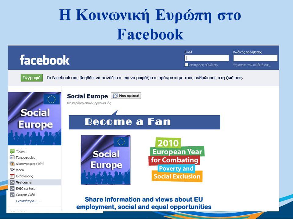 Η Κοινωνική Ευρώπη στο Facebook