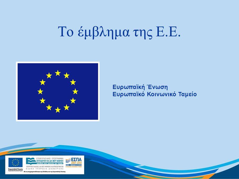 Το έμβλημα της Ε.Ε. Ευρωπαϊκή Ένωση Ευρωπαϊκό Κοινωνικό Ταμείο