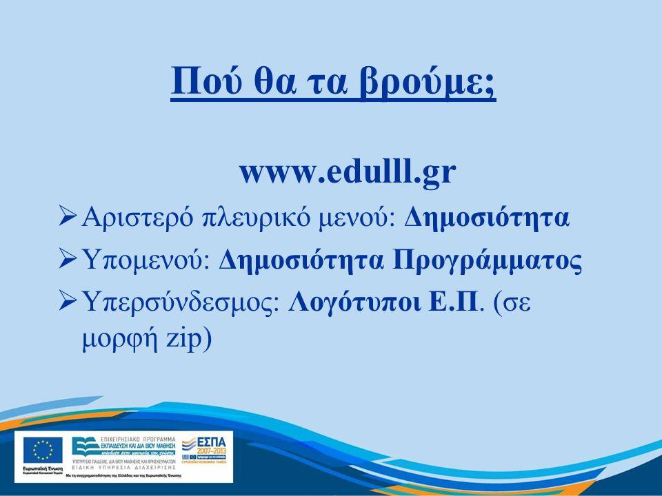 Πού θα τα βρούμε; www.edulll.gr Αριστερό πλευρικό μενού: Δημοσιότητα