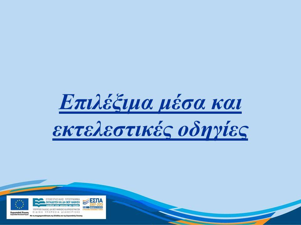 Επιλέξιμα μέσα και εκτελεστικές οδηγίες