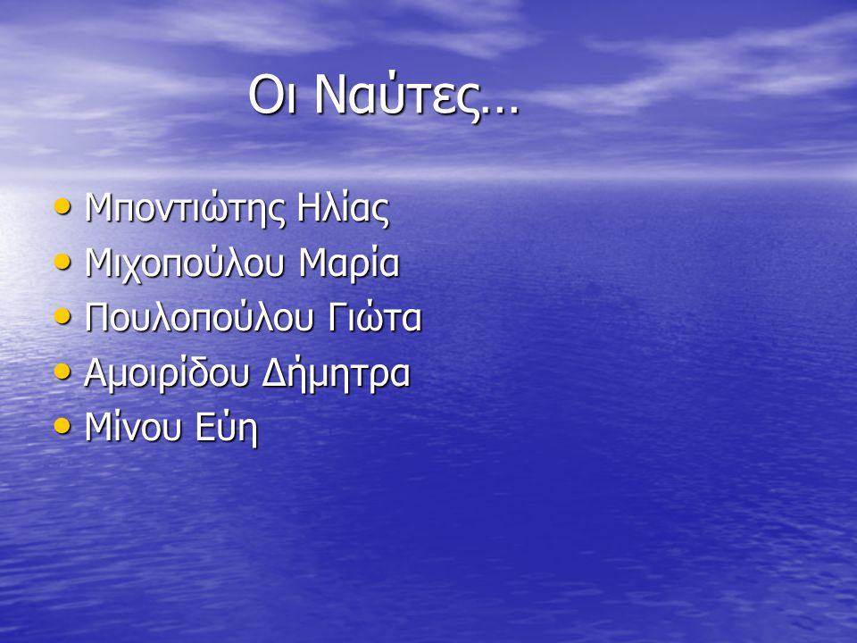 Οι Ναύτες… Μποντιώτης Ηλίας Μιχοπούλου Μαρία Πουλοπούλου Γιώτα