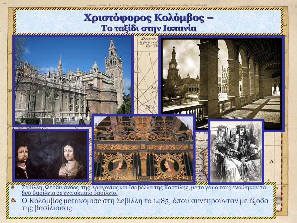 Χριστόφορος Κολόμβος – Το ταξίδι στην Ισπανία