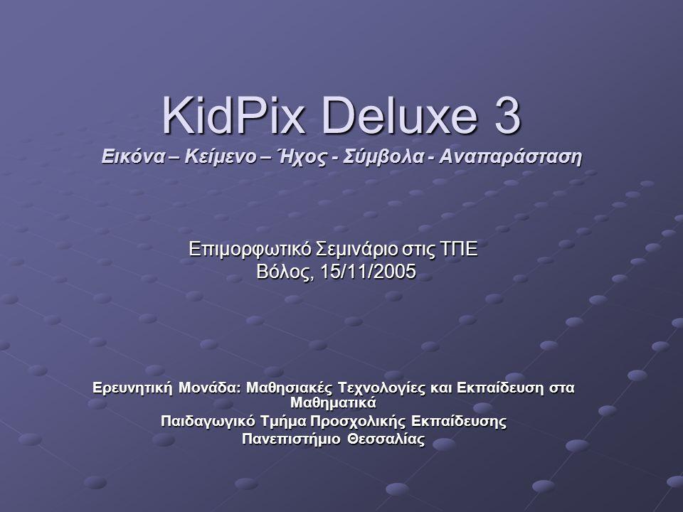 KidPix Deluxe 3 Εικόνα – Κείμενο – Ήχος - Σύμβολα - Αναπαράσταση