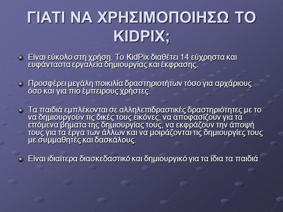 ΓΙΑΤΙ ΝΑ ΧΡΗΣΙΜΟΠΟΙΗΣΩ ΤΟ KIDPIX;