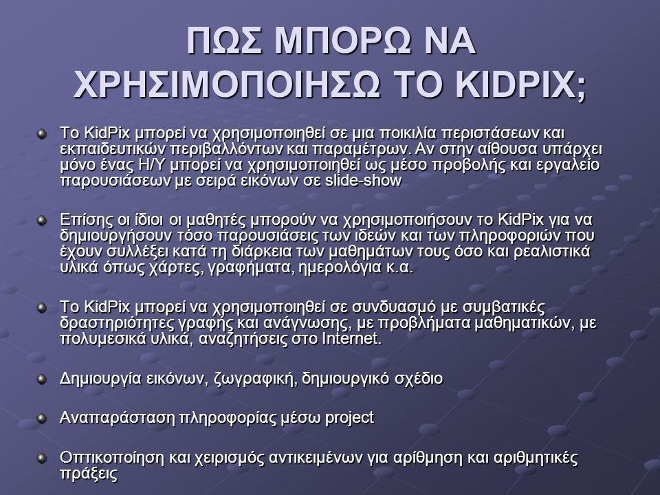 ΠΩΣ ΜΠΟΡΩ ΝΑ ΧΡΗΣΙΜΟΠΟΙΗΣΩ ΤΟ KIDPIX;