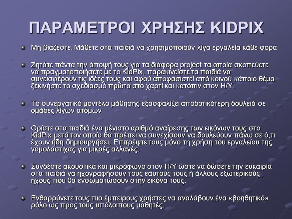 ΠΑΡΑΜΕΤΡΟΙ ΧΡΗΣΗΣ KIDPIX