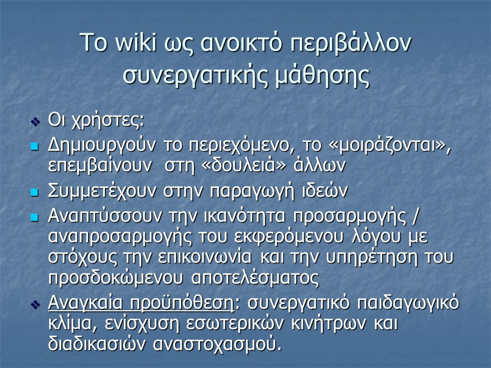 Το wiki ως ανοικτό περιβάλλον συνεργατικής μάθησης