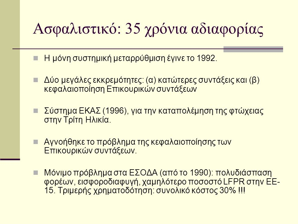 Ασφαλιστικό: 35 χρόνια αδιαφορίας