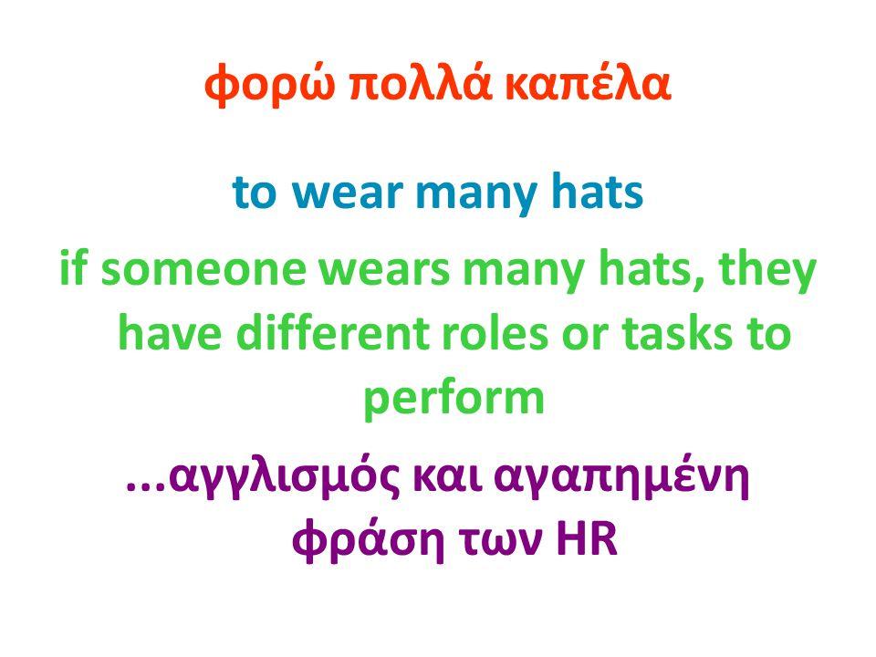 ...αγγλισμός και αγαπημένη φράση των HR