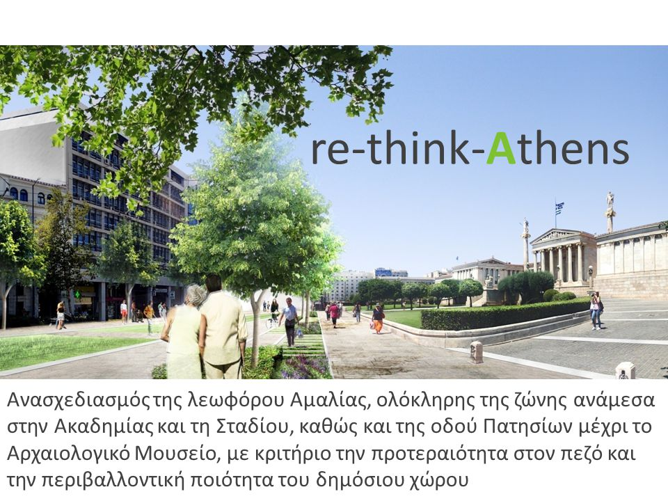 re-think-Athens