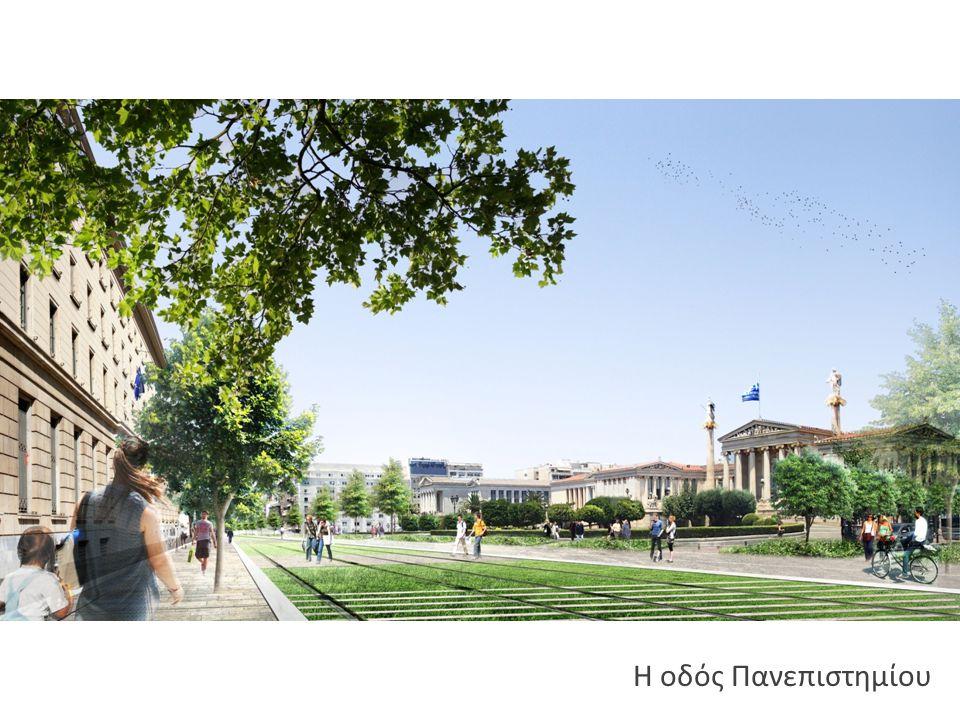 Η οδός Πανεπιστημίου