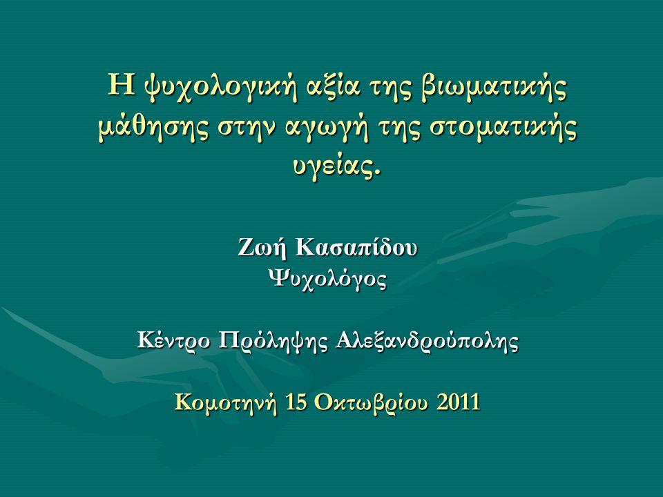 Κέντρο Πρόληψης Αλεξανδρούπολης