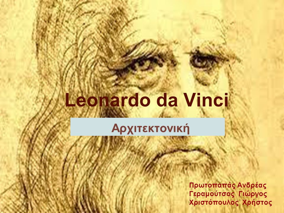 Leonardo da Vinci Αρχιτεκτονική Πρωτοπαπάς Ανδρέας Γεραμούτσος Γιώργος