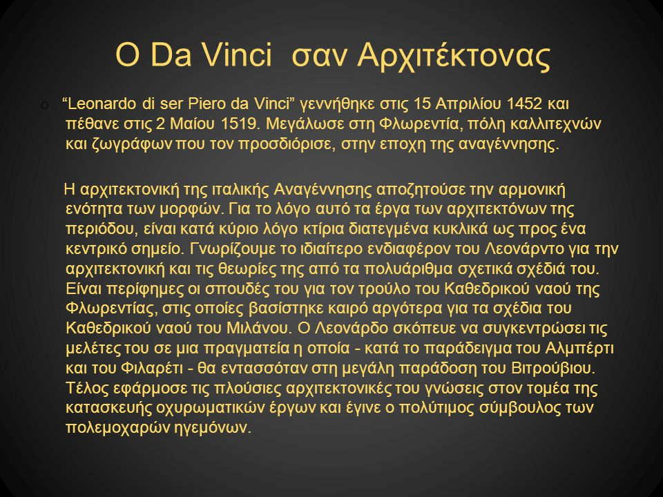 O Da Vinci σαν Αρχιτέκτονας
