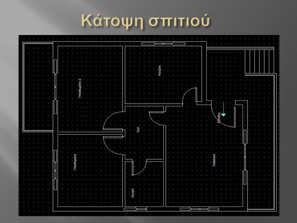 Κάτοψη σπιτιού