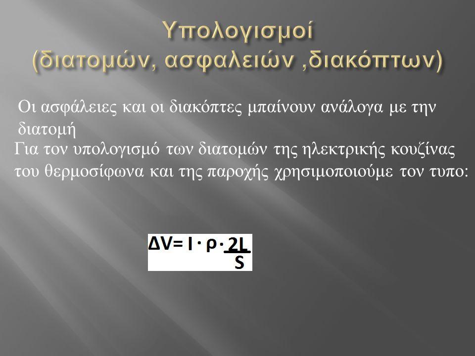 Υπολογισμοί (διατομών, ασφαλειών ,διακόπτων)