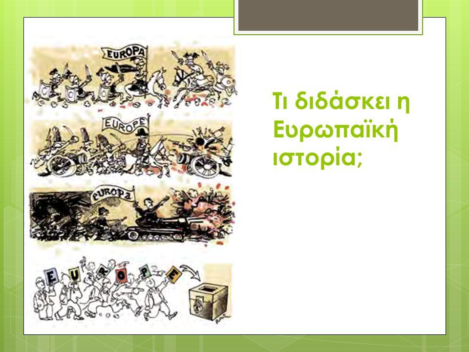 Τι διδάσκει η Ευρωπαϊκή ιστορία;