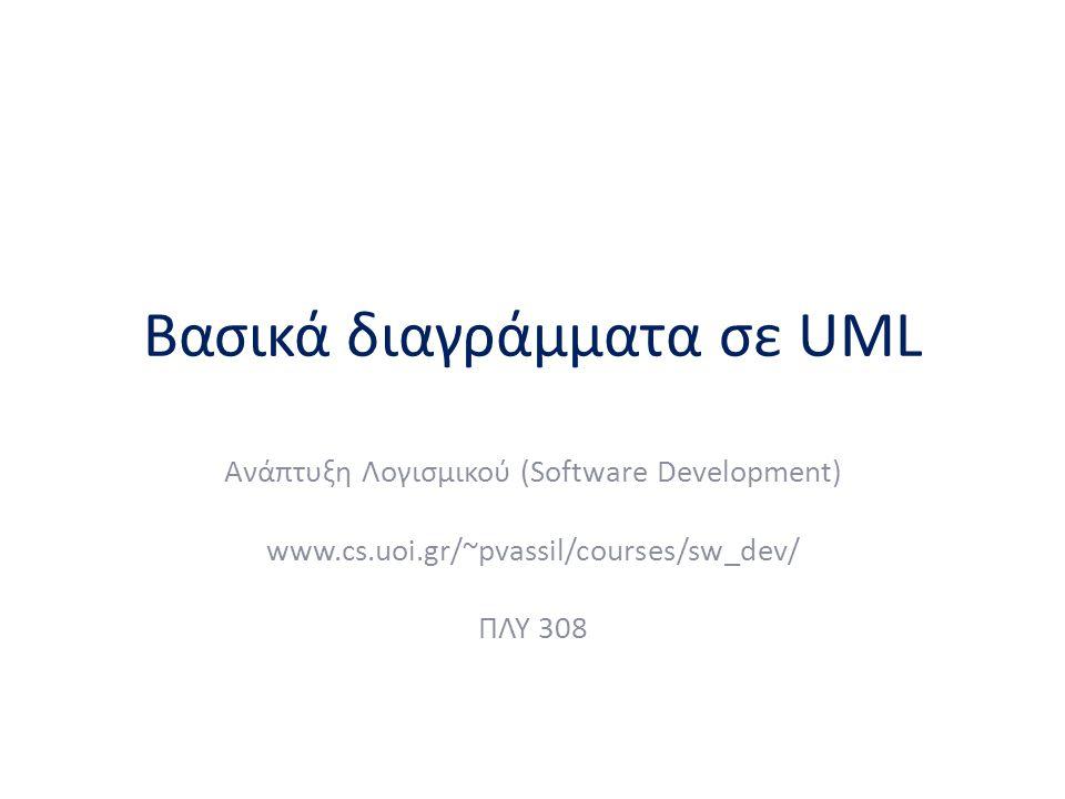 Βασικά διαγράμματα σε UML