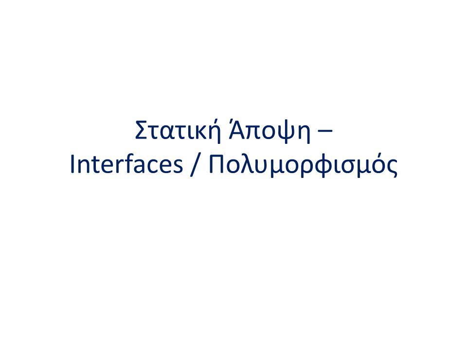 Στατική Άποψη – Interfaces / Πολυμορφισμός