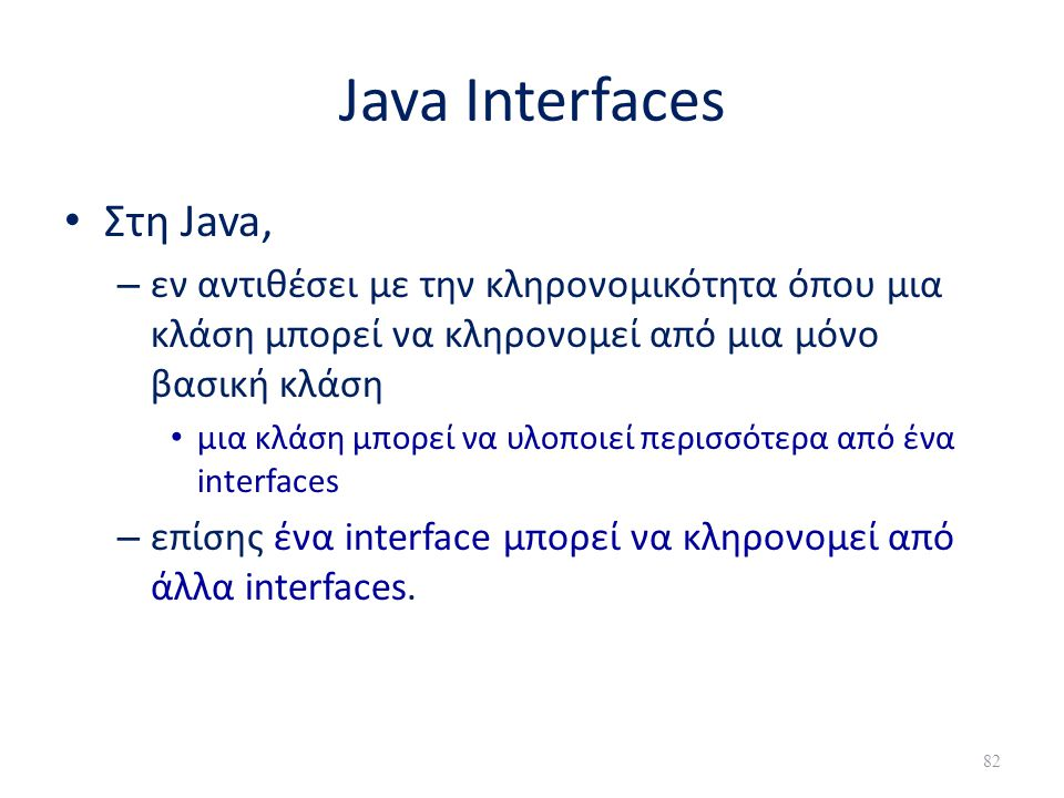 Java Interfaces Στη Java,