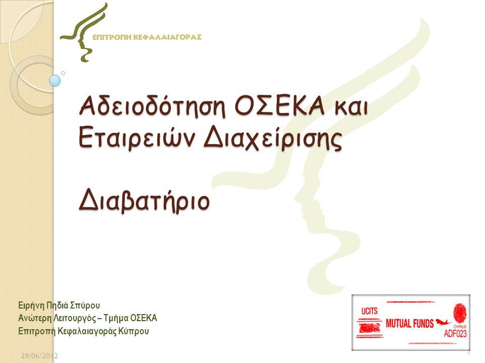 Αδειοδότηση ΟΣΕΚΑ και Εταιρειών Διαχείρισης Διαβατήριο