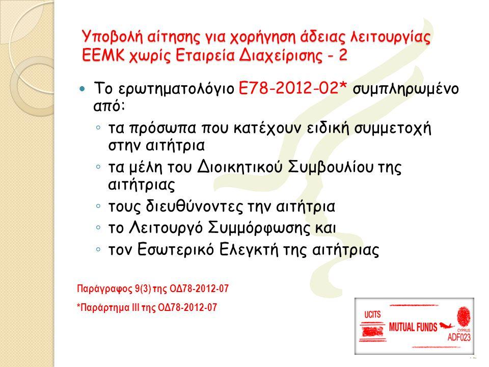 Το ερωτηματολόγιο Ε78-2012-02* συμπληρωμένο από: