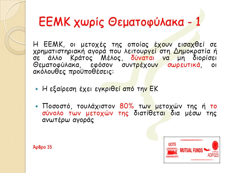 ΕΕΜΚ χωρίς Θεματοφύλακα - 1