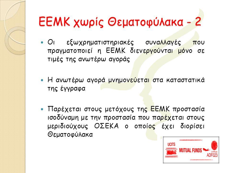 ΕΕΜΚ χωρίς Θεματοφύλακα - 2