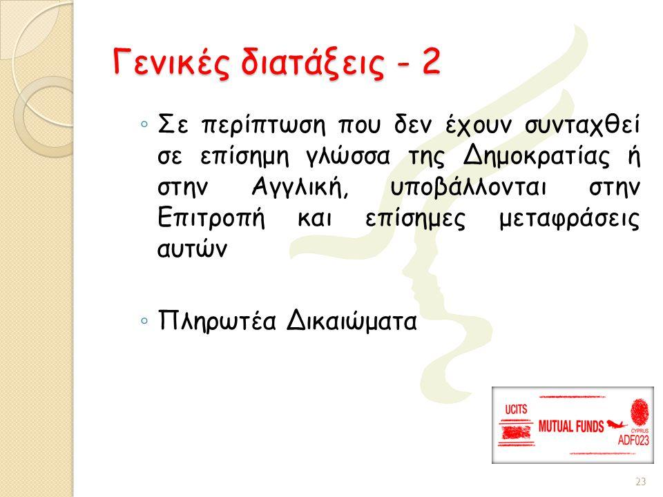 Γενικές διατάξεις - 2