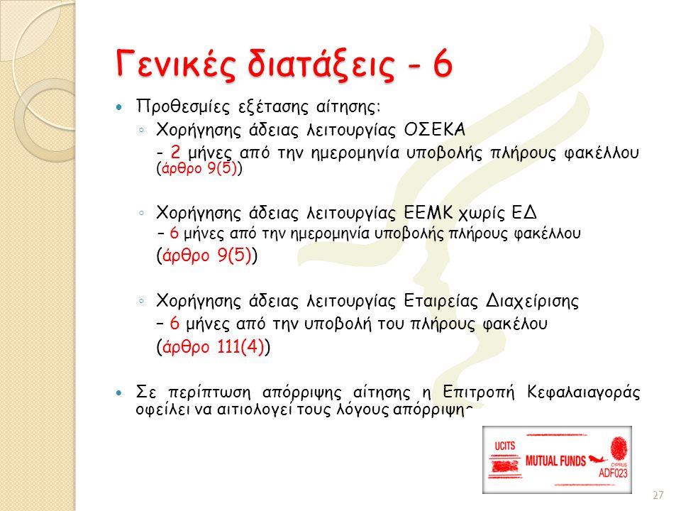 Γενικές διατάξεις - 6 Προθεσμίες εξέτασης αίτησης: