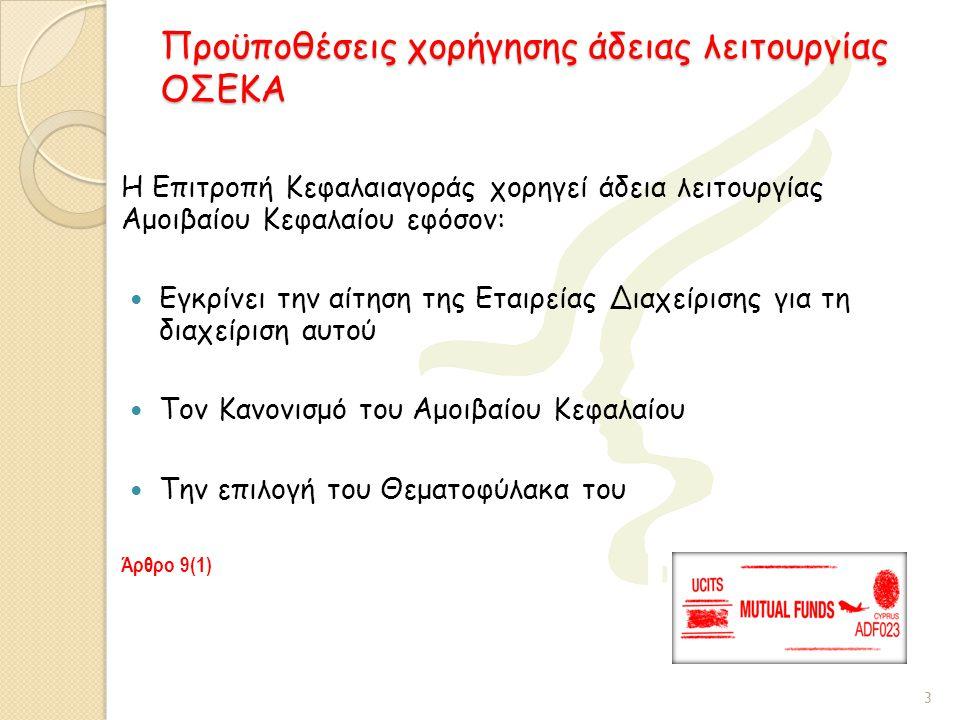 Προϋποθέσεις χορήγησης άδειας λειτουργίας ΟΣΕΚΑ