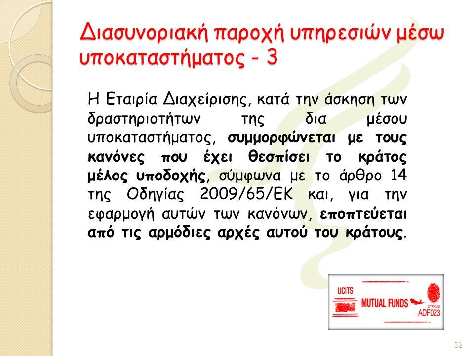Διασυνοριακή παροχή υπηρεσιών μέσω υποκαταστήματος - 3