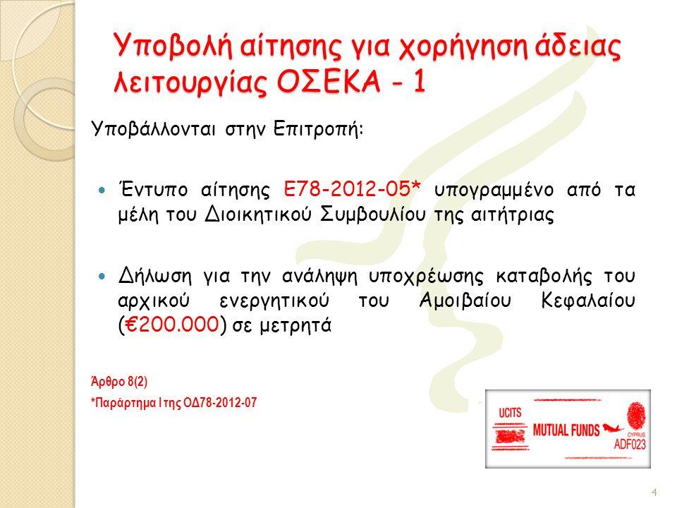 Υποβολή αίτησης για χορήγηση άδειας λειτουργίας ΟΣΕΚΑ - 1