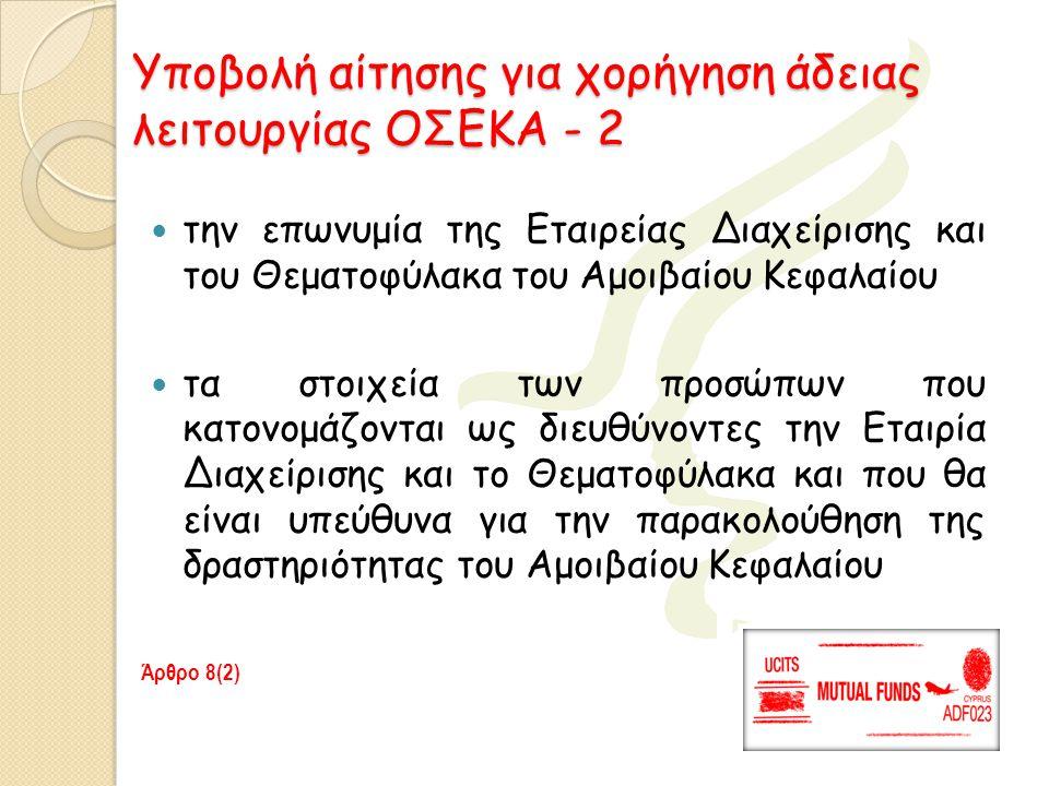 Υποβολή αίτησης για χορήγηση άδειας λειτουργίας ΟΣΕΚΑ - 2