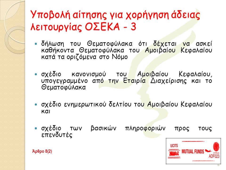 Υποβολή αίτησης για χορήγηση άδειας λειτουργίας ΟΣΕΚΑ - 3