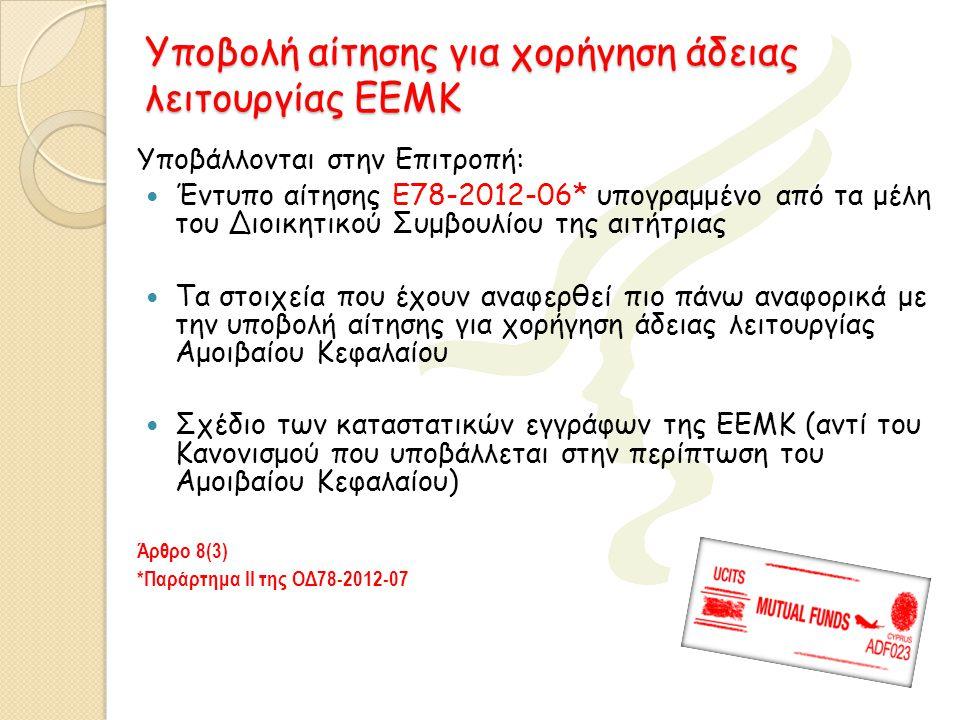 Υποβολή αίτησης για χορήγηση άδειας λειτουργίας ΕΕΜΚ
