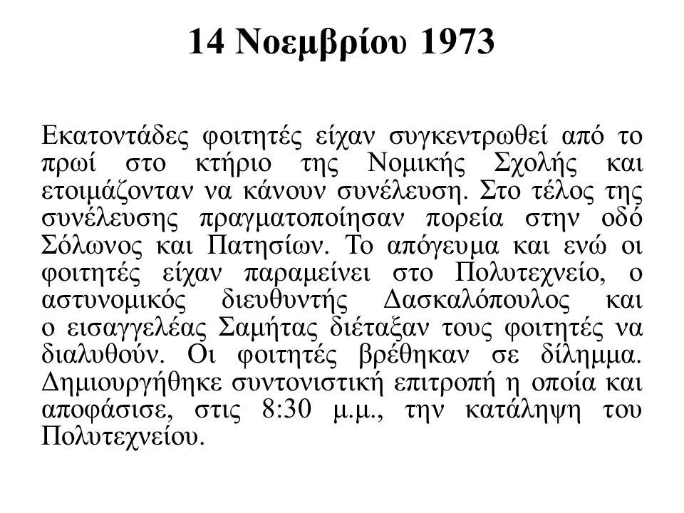 14 Νοεμβρίου 1973