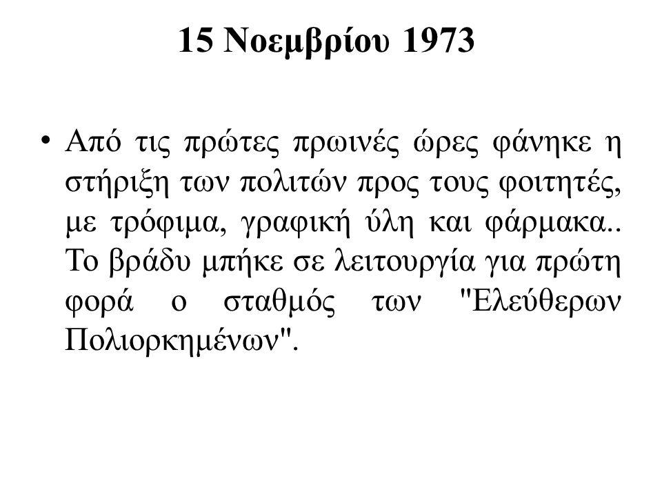 15 Νοεμβρίου 1973
