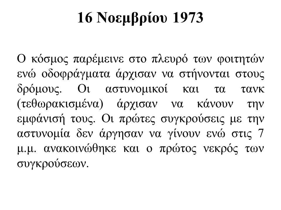 16 Νοεμβρίου 1973