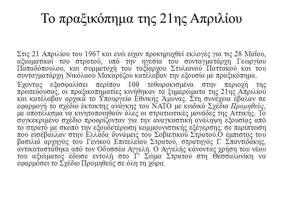 Το πραξικόπημα της 21ης Απριλίου