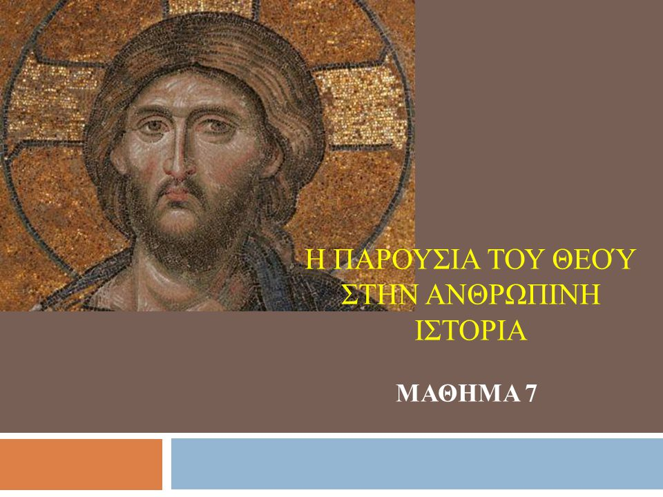 Η παρουσΙα του Θεού στην ανθρωπινη ιστορια