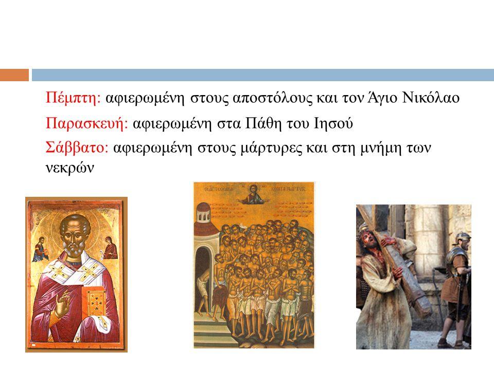 Πέμπτη: αφιερωμένη στους αποστόλους και τον Άγιο Νικόλαο