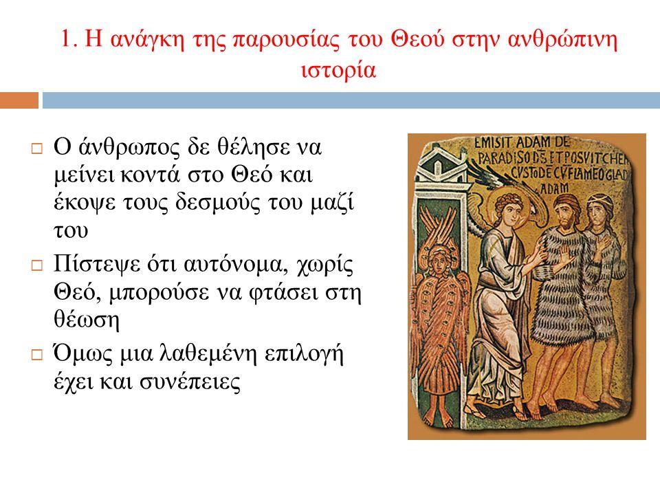 1. Η ανάγκη της παρουσίας του Θεού στην ανθρώπινη ιστορία